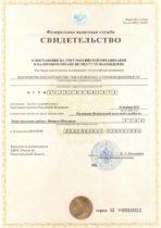 Свидетельство о постановке на учет российской организации в налоговом органе по месту её нахождения