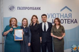 Газпромбанк  и   Ассоциация «ЛУАН»:  «шоколадные»  горизонты  сотрудничества