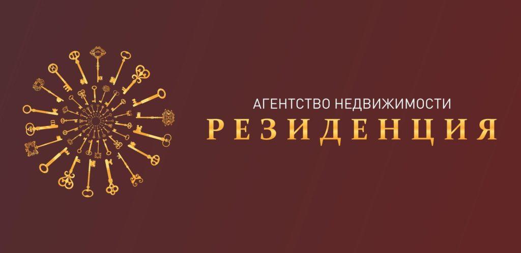 """""""Резиденция"""", Агентство недвижимости"""